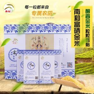 南和富硒金米,历史悠久唐朝时期被武则天封为金米,千手观音的故里