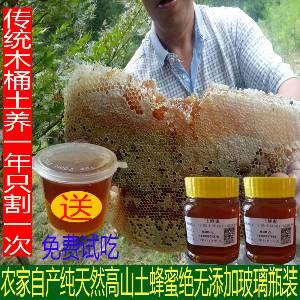 供應寧波奉化溪口特產優質純天然土蜂蜜 野蜂蜜 百花蜜 假一賠十